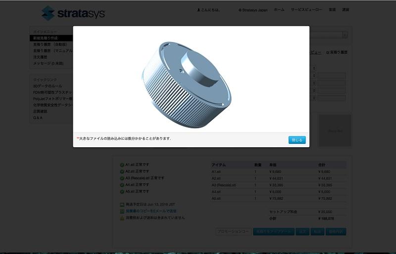 3Dプリントサービス オンデマンドパーツ ストラタシス SDM Factoryポータル