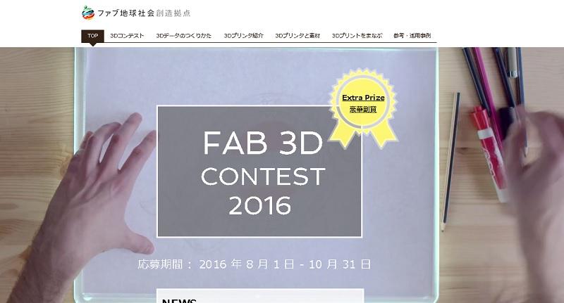 Fab3Dコンテスト。SFCのデジタルファブリケーションの取り組みは、既に大学内の枠組みにとらわれず、外との連携、新たな取り組みにまで発展しつつある。